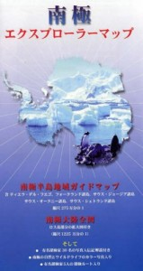 antarctic_japanese